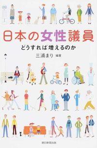 日本の女性議員 どうすれば増えるのか 朝日選書