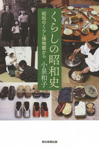 くらしの昭和史 / 昭和のくらし博物館から