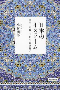 選書991 日本のイスラーム 歴史・宗教・文化を読み解く