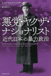 悪党・ヤクザ・ナショナリスト 近代日本の暴力政治