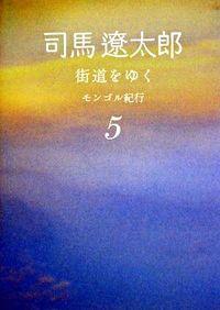 街道をゆく 5 (モンゴル紀行)