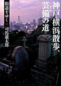 街道をゆく 21 新装版 神戸・横浜散歩、芸備の道