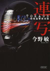 連写 / TOKAGE特殊遊撃捜査隊