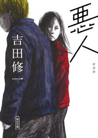 悪人  新装版 朝日文庫 ; よ16-5