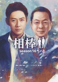 相棒season16(中)