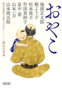 おやこ 朝日文庫時代小説アンソロジー