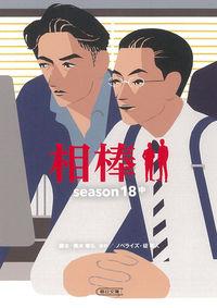相棒season18(中)