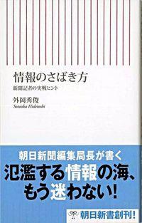 情報のさばき方 / 新聞記者の実戦ヒント