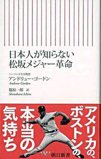 Gordon,Andrew/篠原一郎/ゴードンアンドリュー『日本人が知らない松坂メジャー革命』表紙