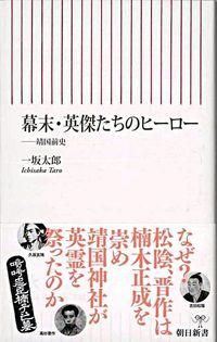 幕末・英傑たちのヒーロー 靖国前史 (朝日新書)