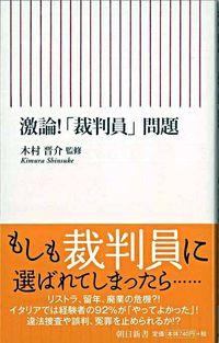 木村晋介『激論!「裁判員」問題』表紙