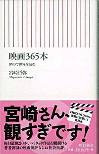 映画365本 / DVDで世界を読む