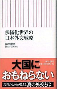 多極化世界の日本外交戦略