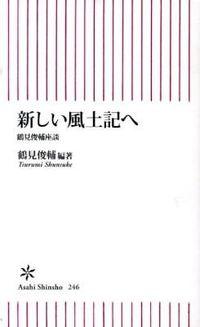 新しい風土記へ / 鶴見俊輔座談