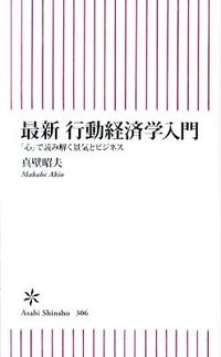 最新行動経済学入門 : 「心」で読み解く景気とビジネス