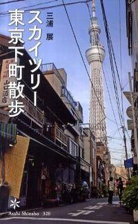スカイツリー東京下町散歩