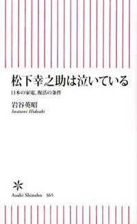 松下幸之助は泣いている 日本の家電、復活の条件 (朝日新書)