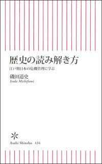 歴史の読み解き方 / 江戸期日本の危機管理に学ぶ