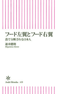 フード左翼とフード右翼 / 食で分断される日本人