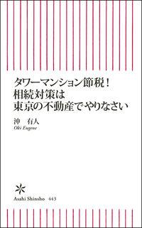 タワーマンション節税!相続対策は東京の不動産でやりなさい
