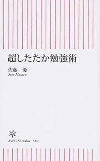 超したたか勉強術 朝日新書 ; 510