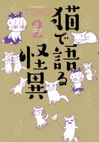 猫で語る怪異 2