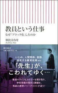 教員という仕事 なぜ「ブラック化」したのか 朝日新書 791