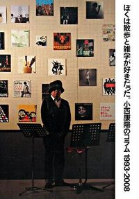 ぼくは散歩と雑学が好きだった。 / 小西康陽のコラム1993ー2008