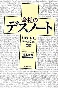 会社のデスノート / トヨタ、JAL、ヨーカ堂が、なぜ?