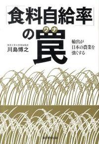 「食料自給率」の罠 / 輸出が日本の農業を強くする
