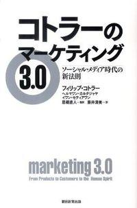 コトラーのマーケティング3.0 / ソーシャル・メディア時代の新法則