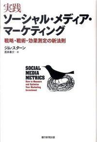 実践ソーシャル・メディア・マーケティング / 戦略・戦術・効果測定の新法則