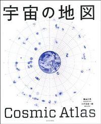 宇宙の地図 = Cosmic Atlas : 2013.1.1-12: 00