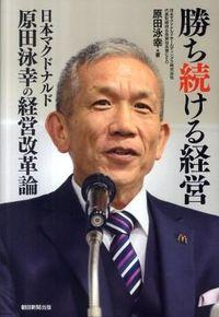 勝ち続ける経営 / 日本マクドナルド原田泳幸の経営改革論
