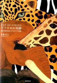 アフリカの奇跡 / OUT OF AFRICA