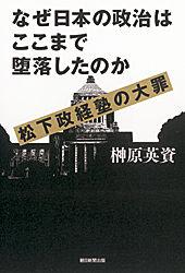 なぜ日本の政治はここまで堕落したのか松下政経塾の大罪