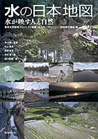 水の日本地図 / 水が映す人と自然
