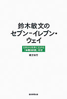 鈴木敏文のセブンーイレブン・ウェイ / 日本から世界に広がる「お客さま流」経営