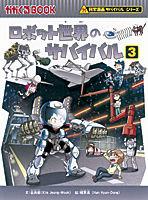 ロボット世界のサバイバル 3 / 生き残り作戦
