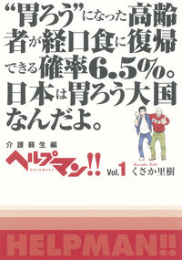 ヘルプマン!! vol.1(介護蘇生編)