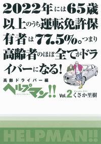 ヘルプマン!! vol.2(高齢ドライバー編)