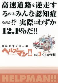 ヘルプマン!! vol.3(高齢ドライバー編)