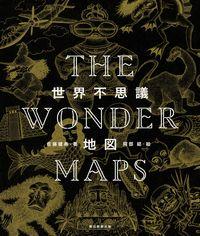世界不思議地図