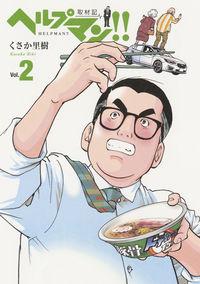 ヘルプマン!! 取材記vol.2
