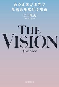 THE VISION / あの企業が世界で成長を遂げる理由
