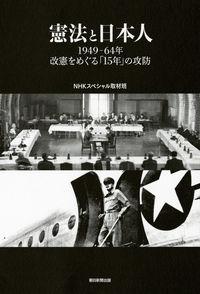 憲法と日本人 1949―64年、改憲をめぐる「15年