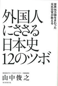 外国人にささる日本史12のツボ 世界96カ国をまわった元外交官が教える