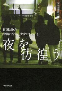 夜を彷徨う 貧困と暴力 沖縄の少年・少女たちのいま