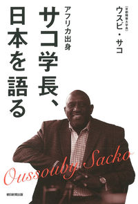 アフリカ出身サコ学長、日本を語る