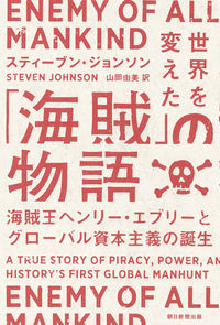 世界を変えた「海賊」の物語 海賊王ヘンリー・エヴリ―とグローバル資本